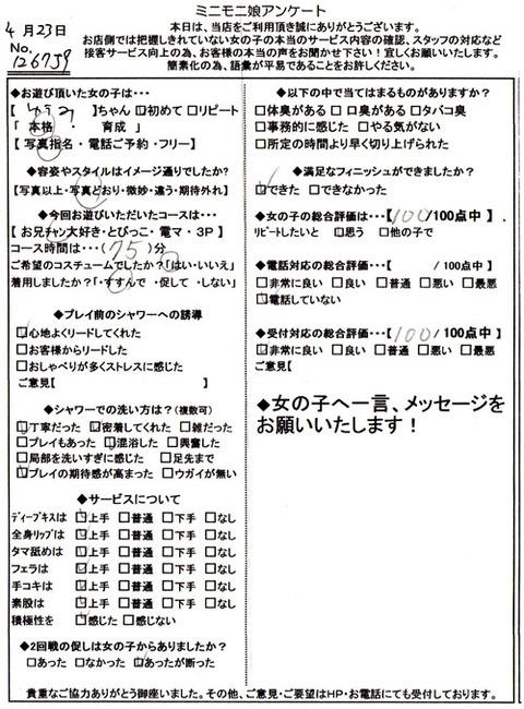 yuumi_0423_126759