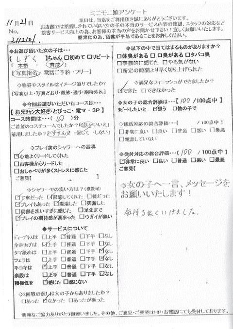 shizuku1