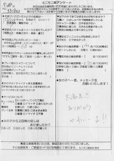 nanami_0518_351802
