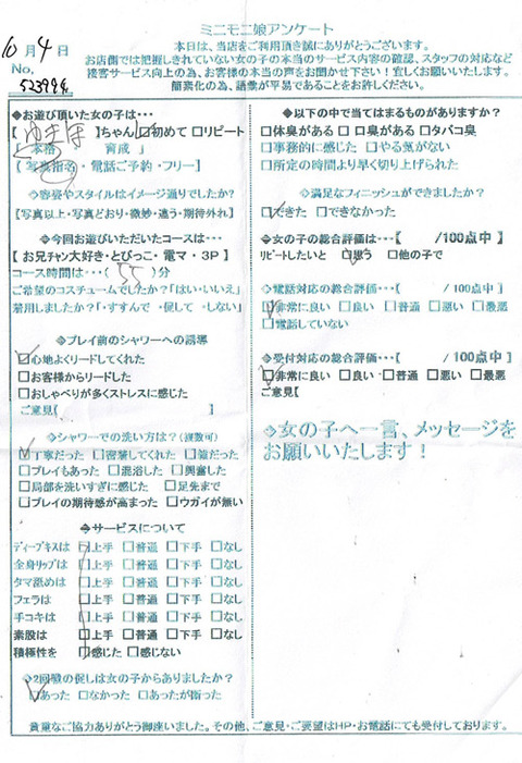 yukiho1
