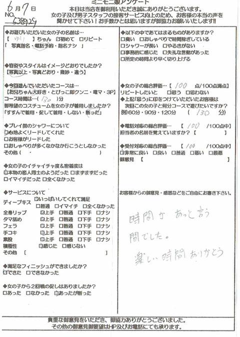 yui_0607_538929