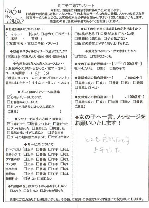 urei_0706_124623