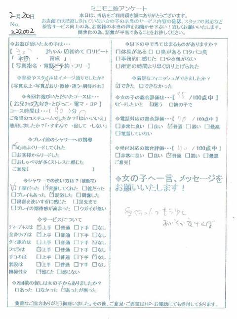 kyo_0220