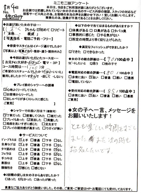 sizuku_0804_480404