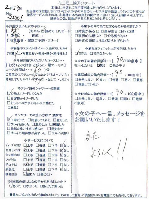 suzu_0223_221301