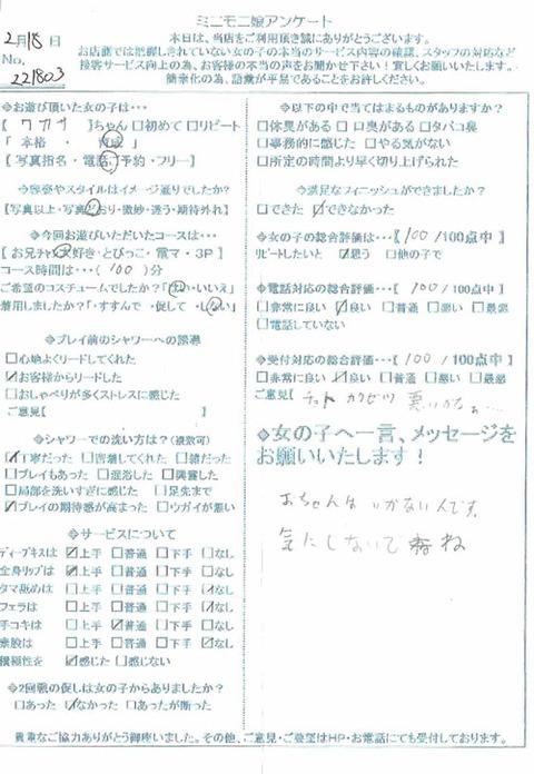 wakasa_0218_221803