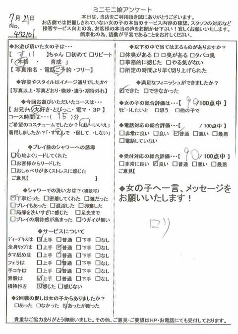 sui_0721_472101