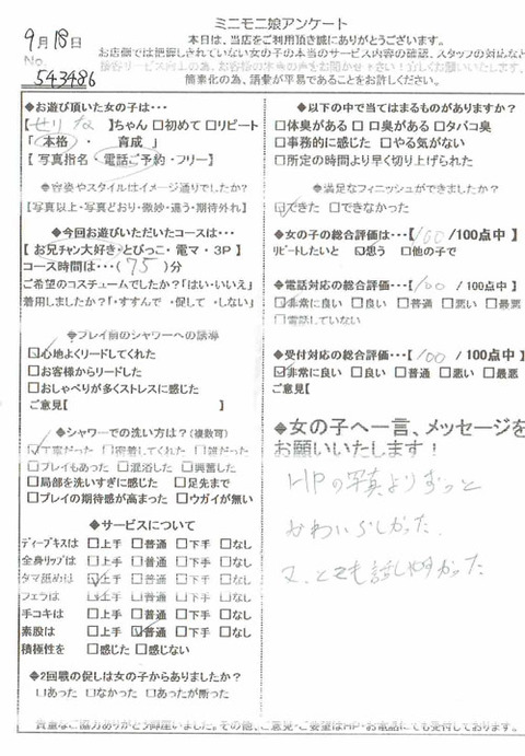 serina_0918_543486