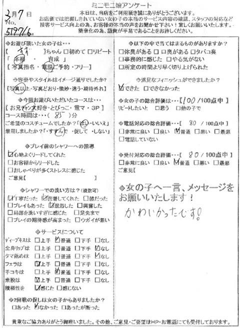 suzu_0307