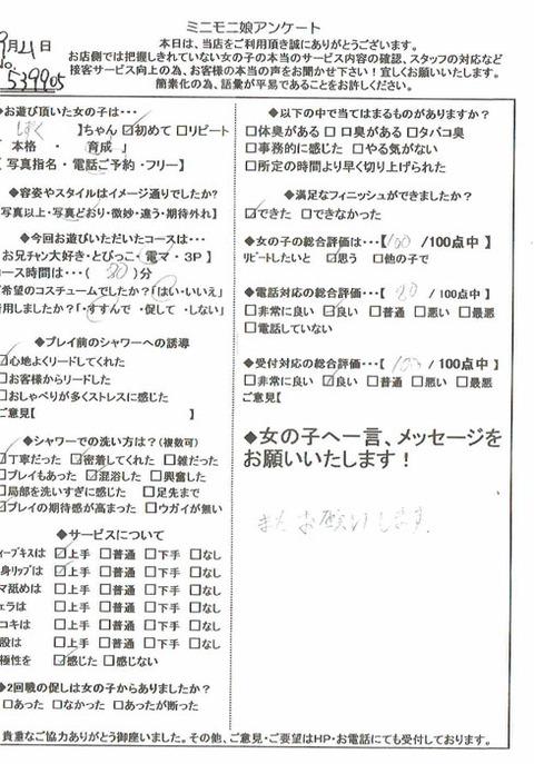 shizuku_0921_539905