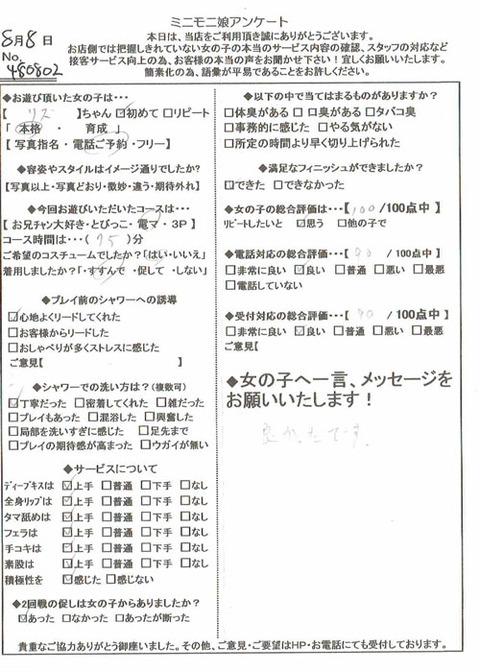 rizu_0808_480802