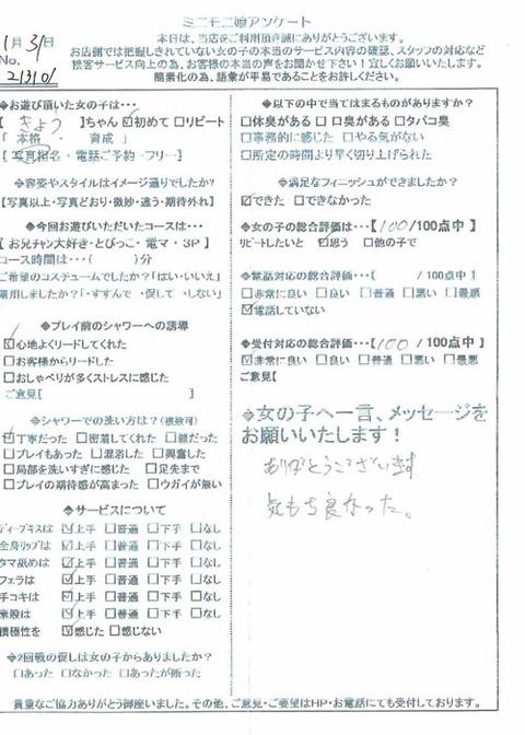 kyou_0131_213101