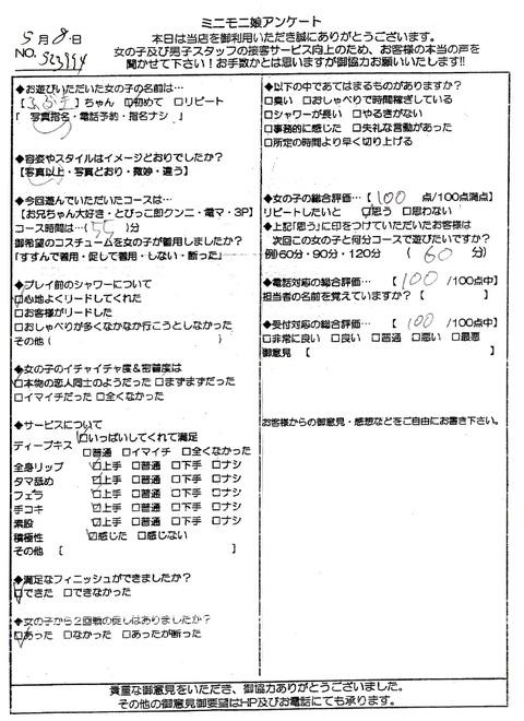 ミニモニふぶき5802