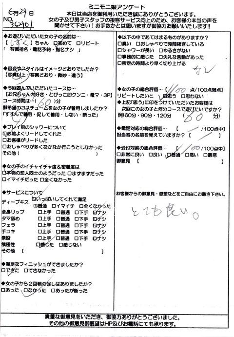 shizuku_0629_362901