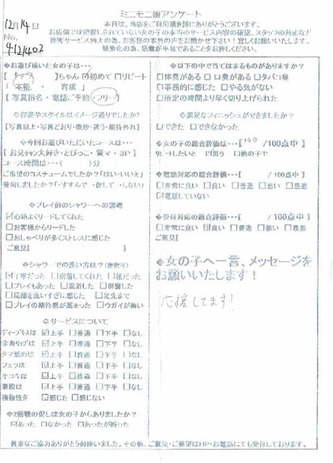 kyou_1214_4121402