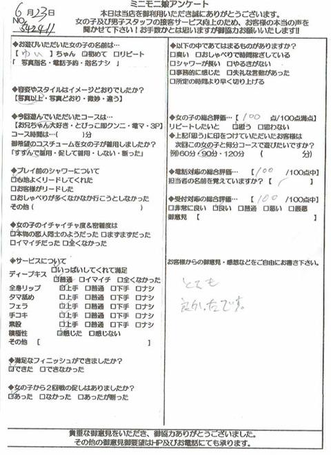 yui_0623_542411