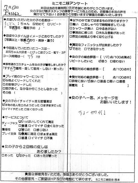 shizuku_0713_543362