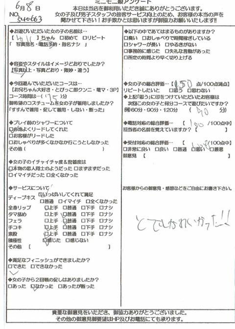 yui_0608_540663