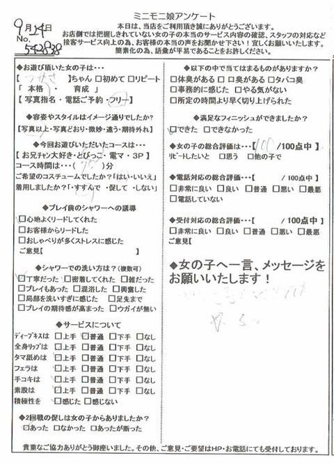 tukasa_0924_542838