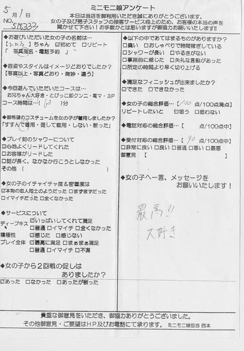 hikaru_0501_518333