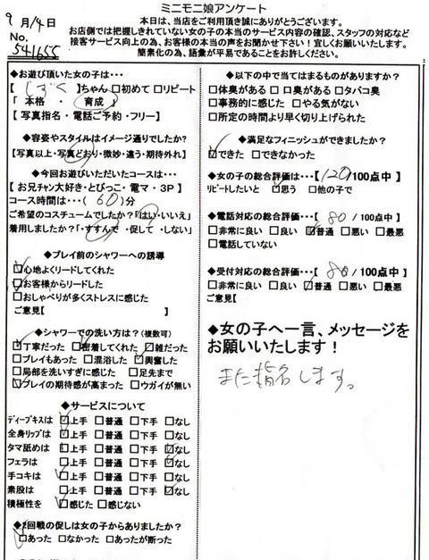 shizuku_0914_541655