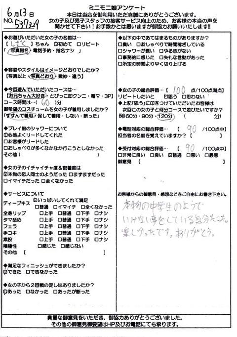 shizuku_0613_537329