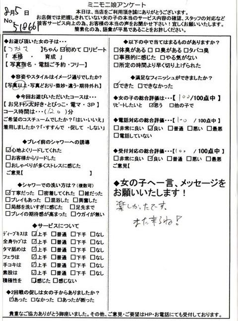 tukasa_0805_518661