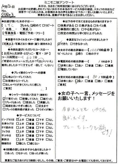 sizuku_1012_523803