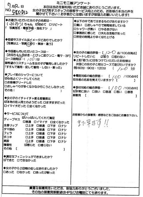 miyuu_0712_540012