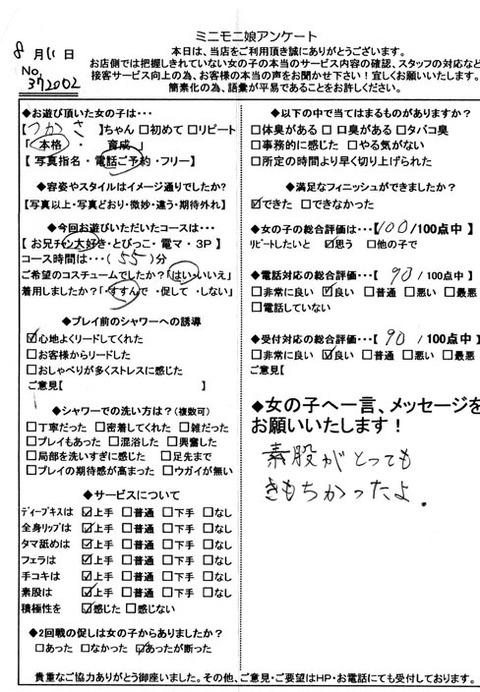 tukasa_0811_372002