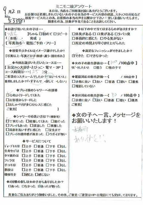 tukasa_0902_533781
