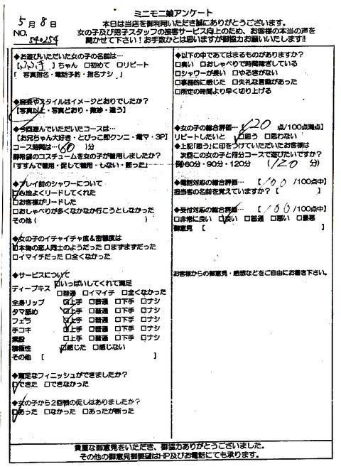 ミニモニふぶき5801