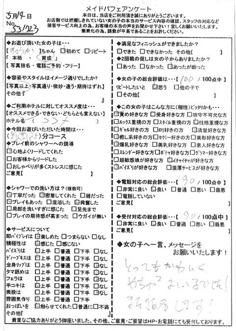 kyouka_0514_531723