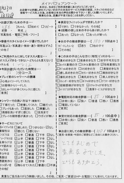 kosumo_1123_131118