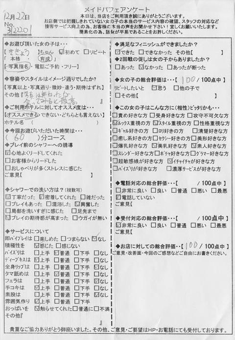kikyou_1222_3122201