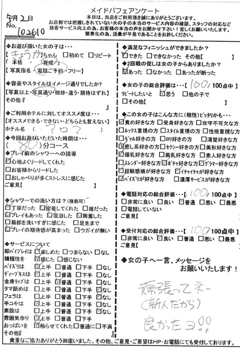 kyouka_0502_1022610