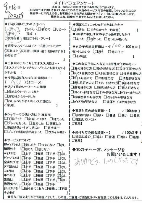 miru_0916_100259