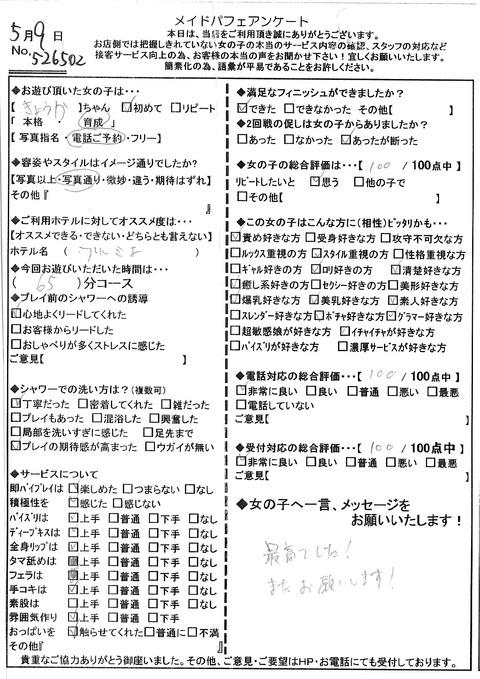 kyouka_0509_526502
