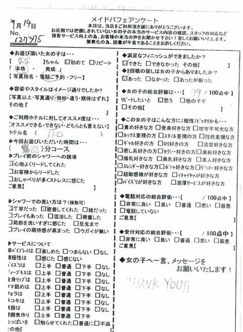 nana_0914_127375