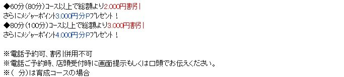最大7000円割引