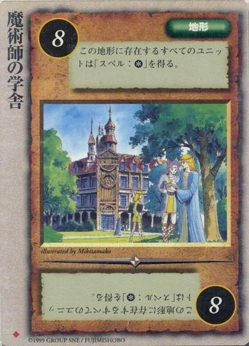 106魔術師の学舎