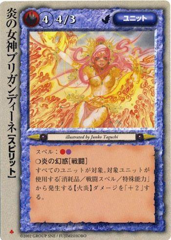 炎の女神ブリガンディーネ