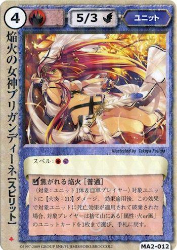 焰火の女神ブリガンディーネ
