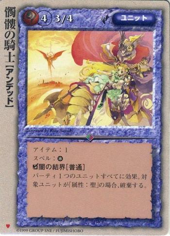 A-008髑髏の騎士