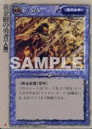 099黄金樹の勇者01