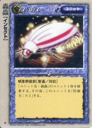 045轟蟲