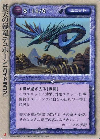 DE001蒼天の暴竜テュポーン