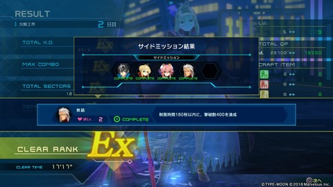 Fate_EXTELLA LINK_20180607205319
