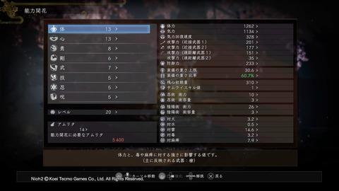 仁王2_20200315181046