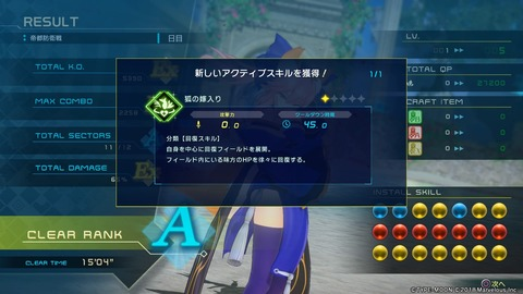 Fate_EXTELLA LINK_20180607200408